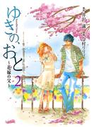ゆきの、おと~花嫁の父~ 2巻(フレイヤコミックス)