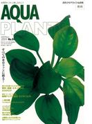 アクアプランツ 2004 No.01