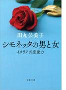シモネッタの男と女 イタリア式恋愛力(文春文庫)