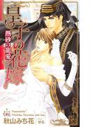 皇子の花嫁-熱砂の寵愛-【特別版】(Cross novels)
