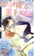 恋が降る、愛を知る。【特別版】(Cross novels)