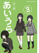 あいうら(3)(角川コミックス・エース・エクストラ)
