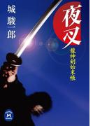 龍神剣始末帳夜叉(学研M文庫)