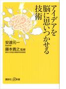 アイデアを脳に思いつかせる技術(講談社+α新書)