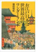 お江戸日本は世界最高のワンダーランド(講談社+α新書)