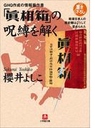 GHQ作成の情報操作書 「眞相箱」の呪縛を解く―戦後日本人の歴史観はこうして歪められた
