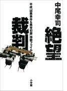 絶望裁判 平成「凶悪事件&異常犯罪」傍聴ファイル