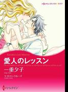 愛人のレッスン(ハーレクインコミックス)