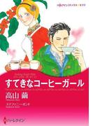 すてきなコーヒーガール(ハーレクインコミックス)