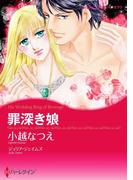 罪深き娘(ハーレクインコミックス)