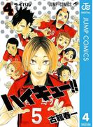 ハイキュー!! 4(ジャンプコミックスDIGITAL)