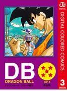 DRAGON BALL カラー版 フリーザ編 3(ジャンプコミックスDIGITAL)