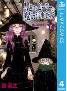 ムヒョとロージーの魔法律相談事務所 4(ジャンプコミックスDIGITAL)