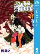 ムヒョとロージーの魔法律相談事務所 5(ジャンプコミックスDIGITAL)