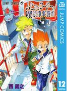 ムヒョとロージーの魔法律相談事務所 12(ジャンプコミックスDIGITAL)