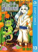 ムヒョとロージーの魔法律相談事務所 13(ジャンプコミックスDIGITAL)