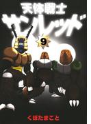 天体戦士サンレッド9巻(ヤングガンガンコミックス)