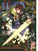 うみねこのなく頃に散 Episode5:End of the golden witch6巻(ガンガンコミックスJOKER)