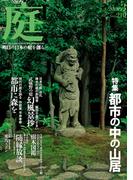 庭2013年3月号(No.210)