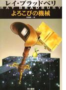 よろこびの機械(ハヤカワSF・ミステリebookセレクション)