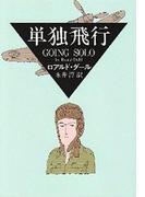 単独飛行(ハヤカワSF・ミステリebookセレクション)