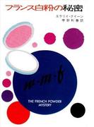 フランス白粉の秘密(ハヤカワSF・ミステリebookセレクション)