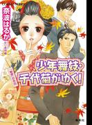 少年舞妓・千代菊がゆく!46 「秘密」の告白(コバルト文庫)