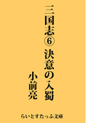 三国志6 決意の入蜀(らいとすたっふ文庫)