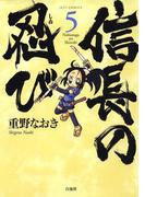 信長の忍び(5)(ヤングアニマル)