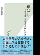 飛ばし~日本企業と外資系金融の共謀~(光文社新書)