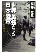 世界最強だった日本陸軍