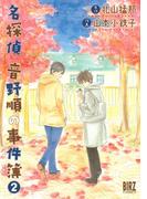 名探偵音野順の事件簿(2)(バーズコミックス)
