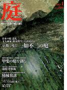 庭2013年1月号(No.209)