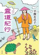 霊道紀行(角川文庫)