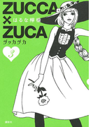 ZUCCA×ZUCA(3)