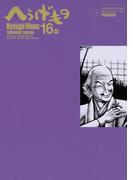 へうげもの TEA FOR UNIVERSE,TEA FOR LIFE. Hyouge Mono(16)