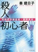 殺人初心者 民間科学捜査員・桐野真衣(文春文庫)