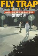 フライ・トラップ JWAT・小松原雪野巡査部長の捜査日記(文春文庫)