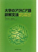 大学のアラビア語詳解文法