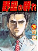 野望の群れ26 ~倉科遼Collection~(倉科遼collection)