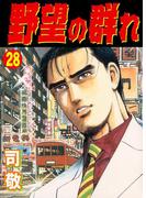 野望の群れ28 ~倉科遼Collection~(倉科遼collection)