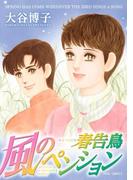 風のペンション 春告鳥(ジュールコミックス)