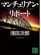 マンチュリアン・リポート(講談社文庫)