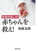 移植病棟24時 赤ちゃんを救え!(集英社文庫)