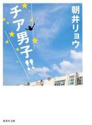 チア男子!!(集英社文庫)