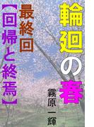 輪廻の春 最終回 ―回帰と終焉―(愛COCO!)