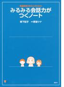 発達障害がある人のためのみるみる会話力がつくノート (こころライブラリー)
