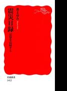 震災日録(岩波新書)