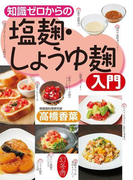 知識ゼロからの塩麹・しょうゆ麹入門(幻冬舎単行本)
