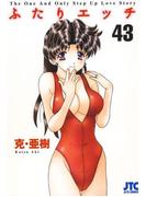 ふたりエッチ(43)(ヤングアニマル)